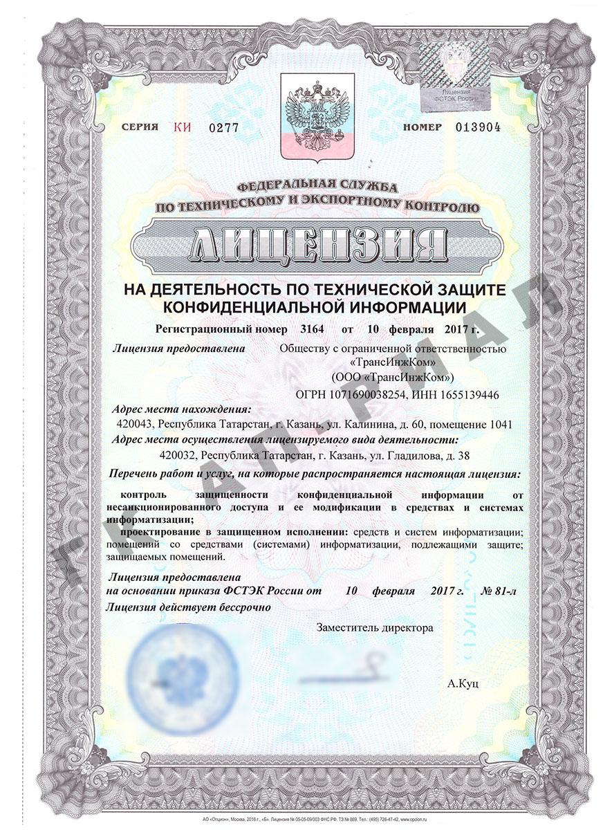 лицензия ФСТЭК ТрансИнжКом