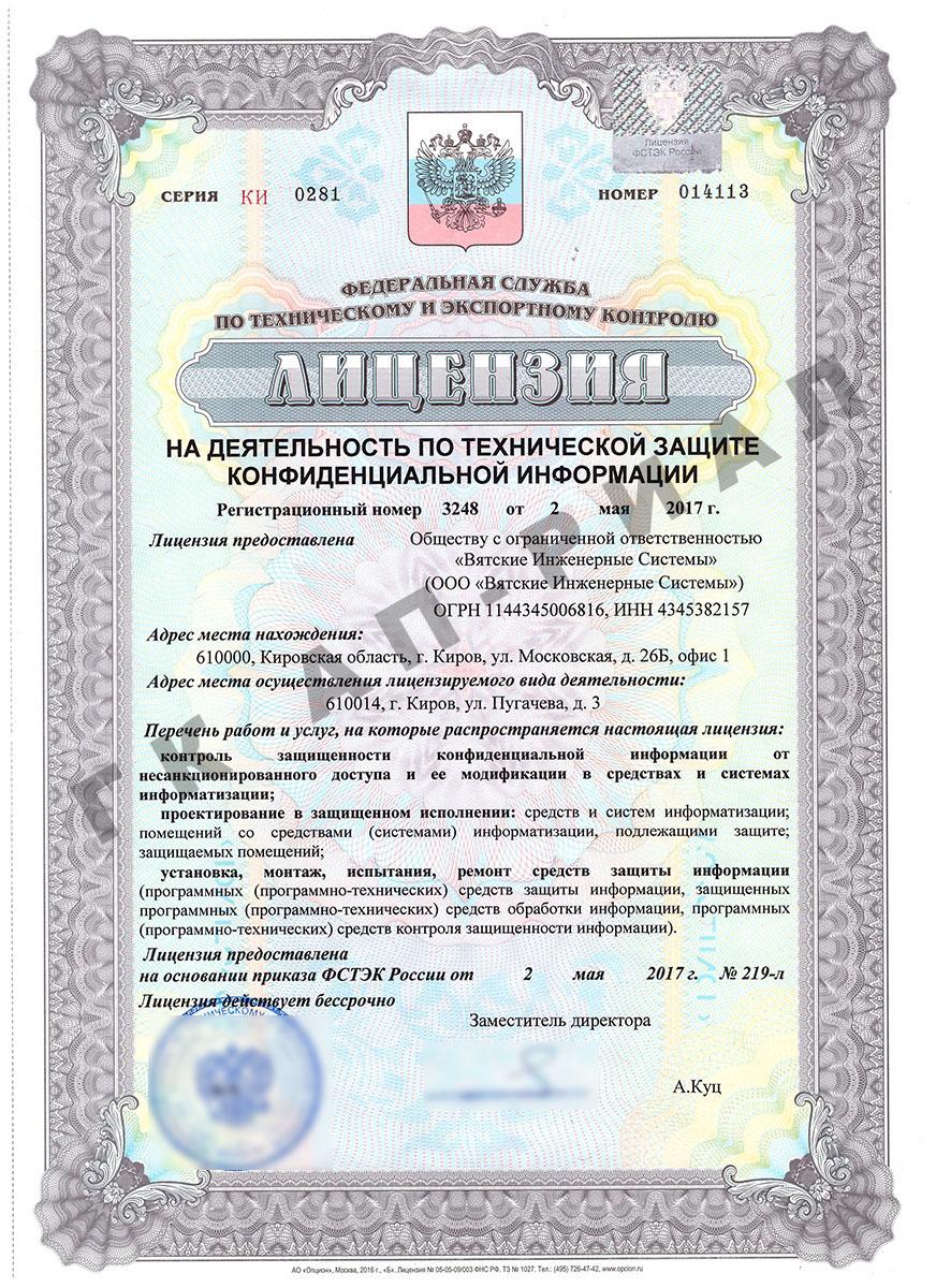 лицензия ФСТЭК ВИС