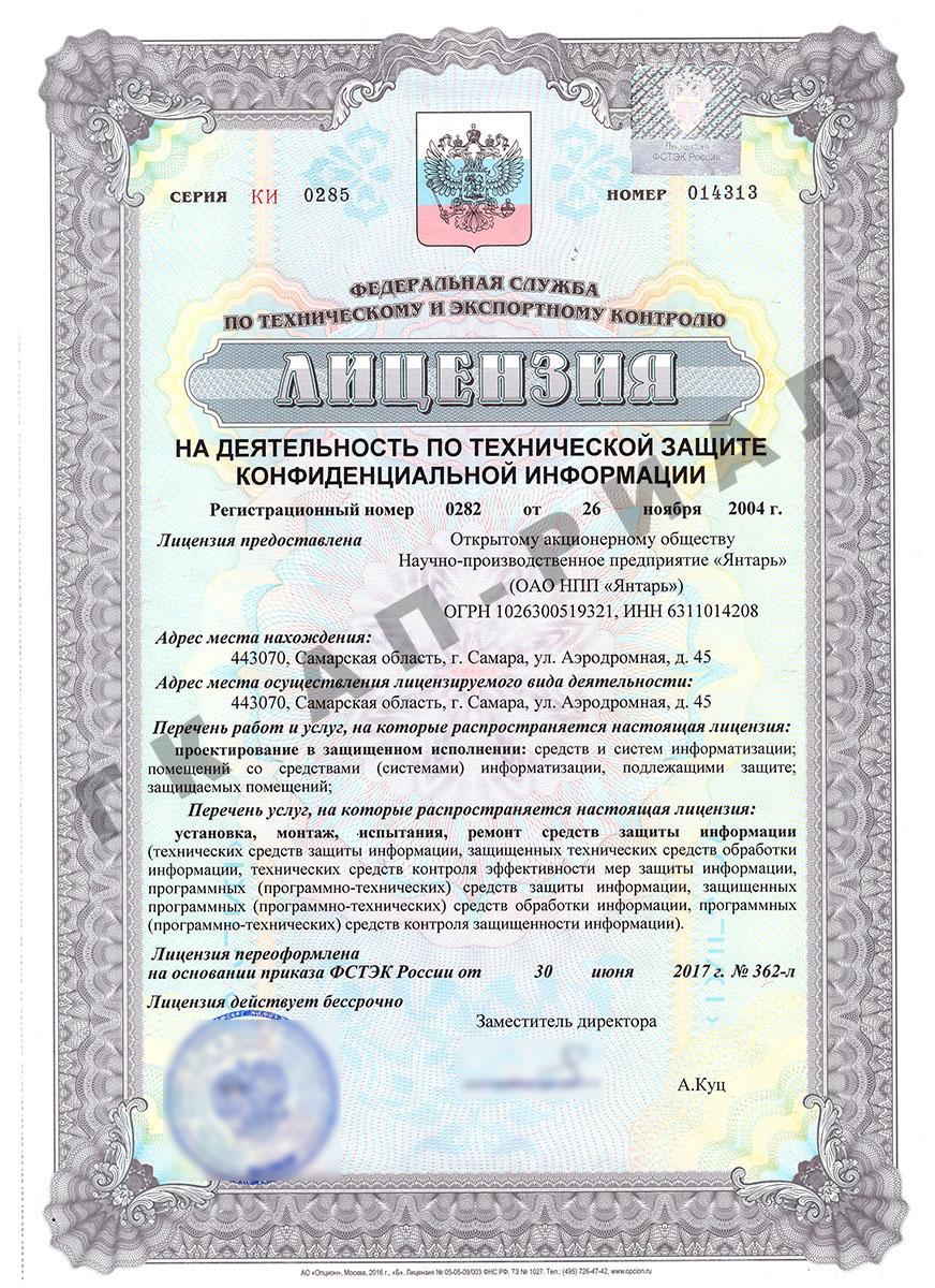 лицензия ФСТЭК Янтарь