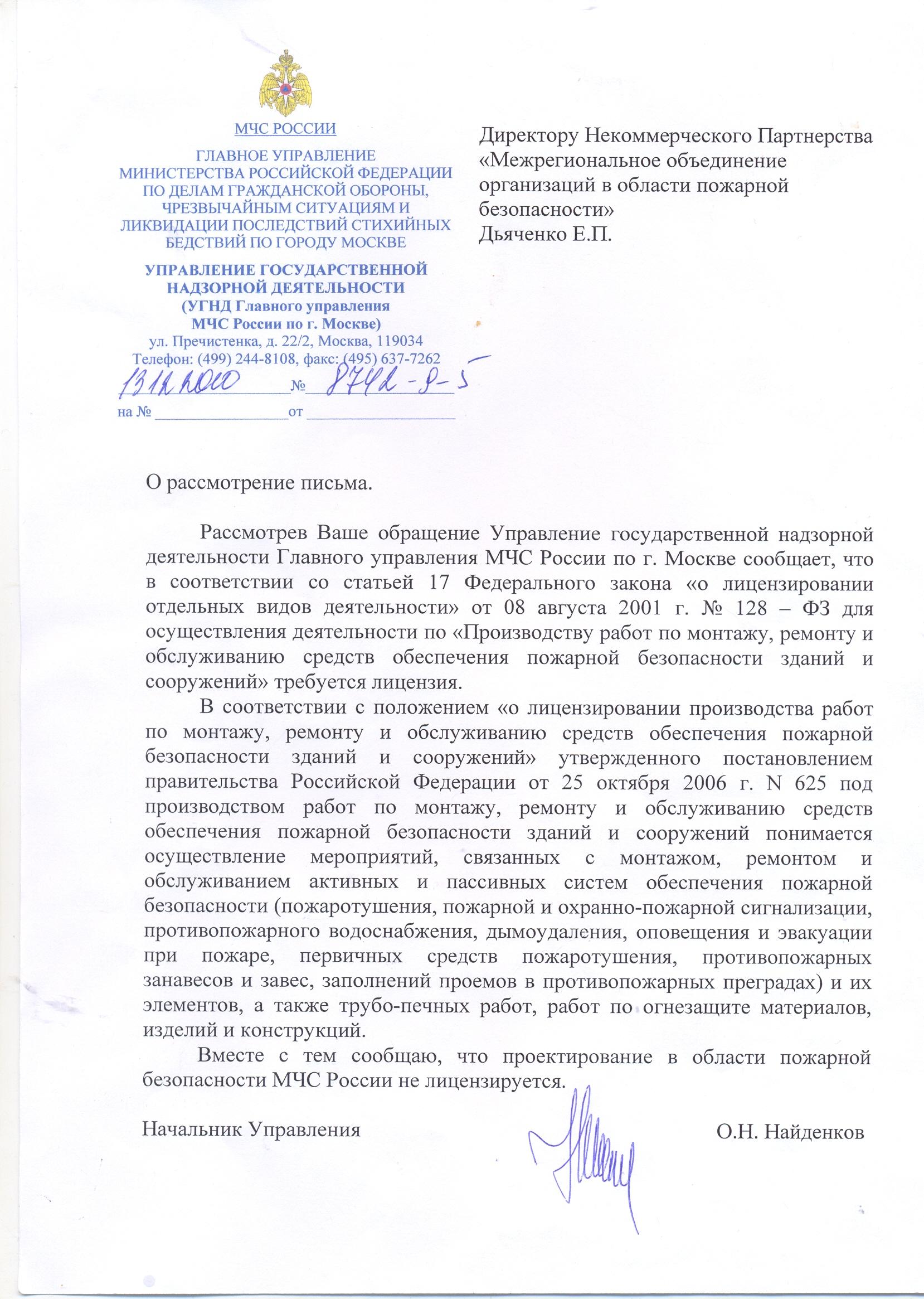 Лицензия МЧС на проектирование противопожарных систем