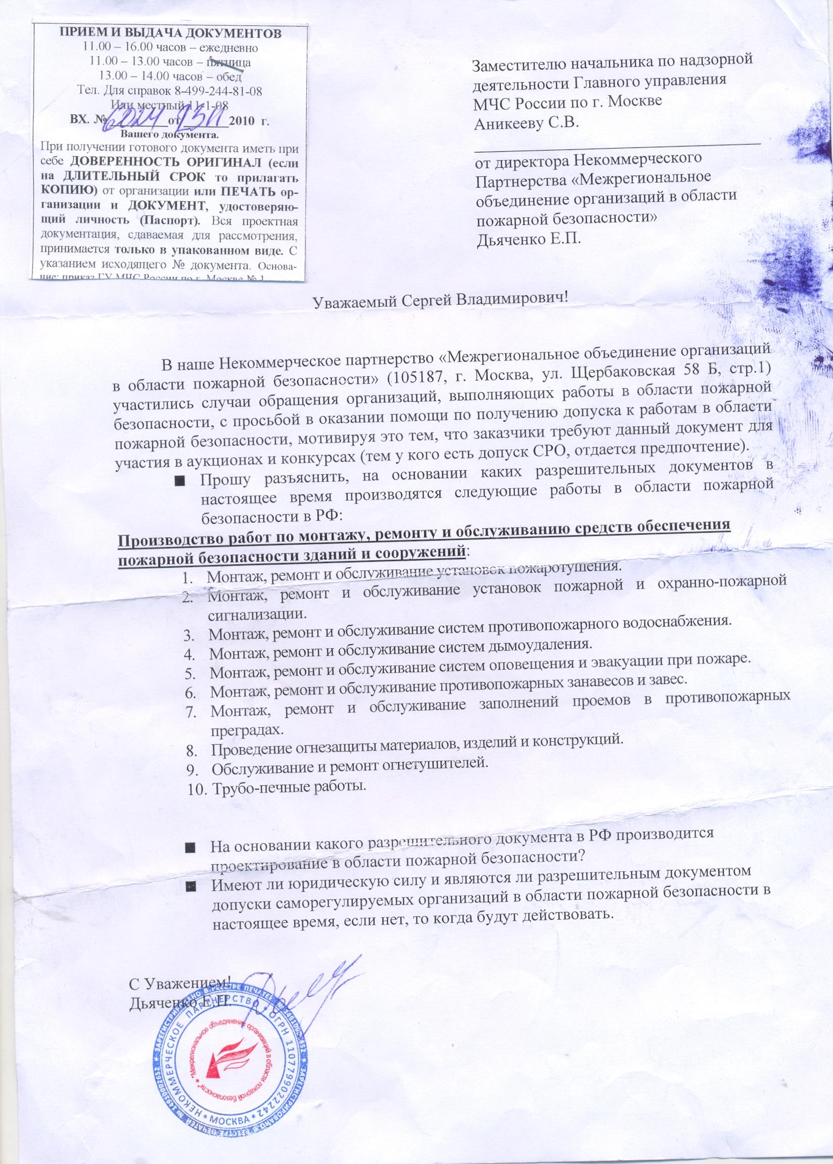 Лицензия МЧС на проектирование