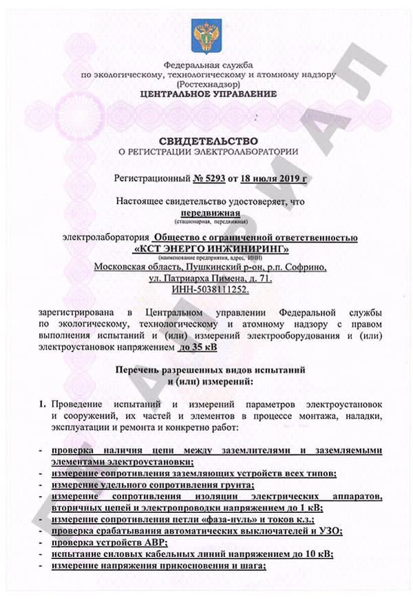 Регистрация электролаборатории ООО КСТ Энерго Инжиниринг