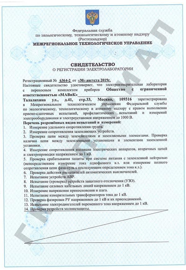 Регистрация электролаборатории ООО МАВиК