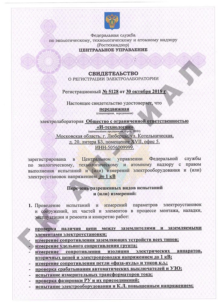 Регистрация электролаборатории ООО И-технологии