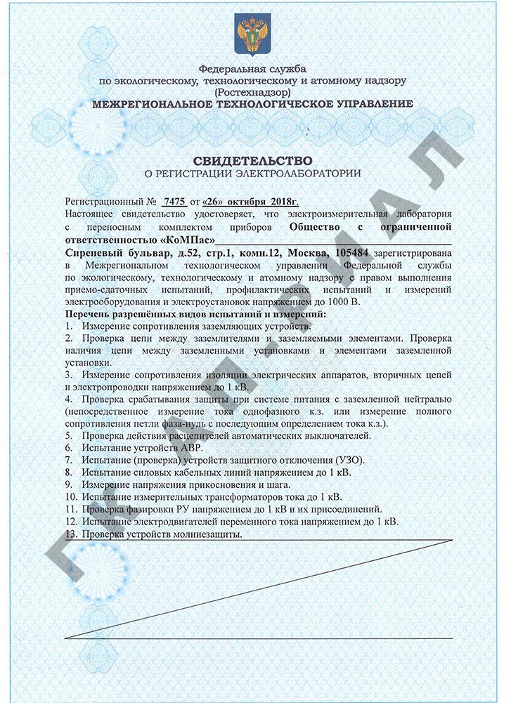 Регистрация электролаборатории ООО КомПас