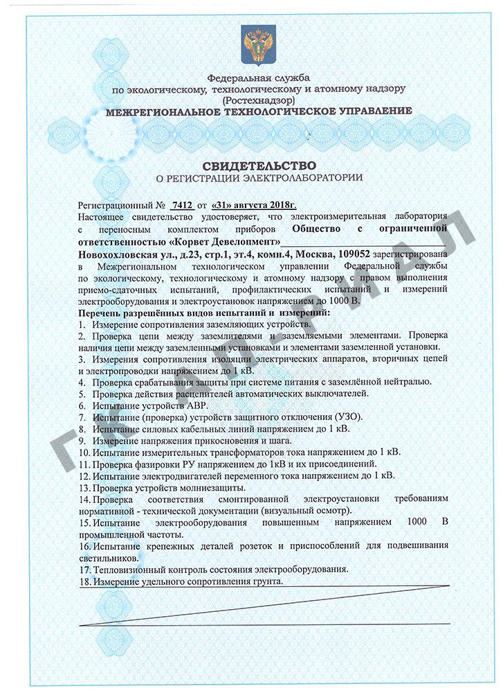 Регистрация электролаборатории ООО Корвет Девелопмент