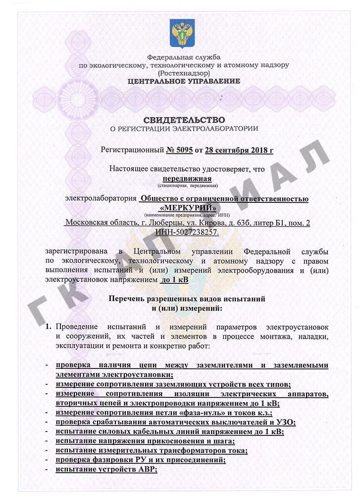 Регистрация электролаборатории ООО Меркурий