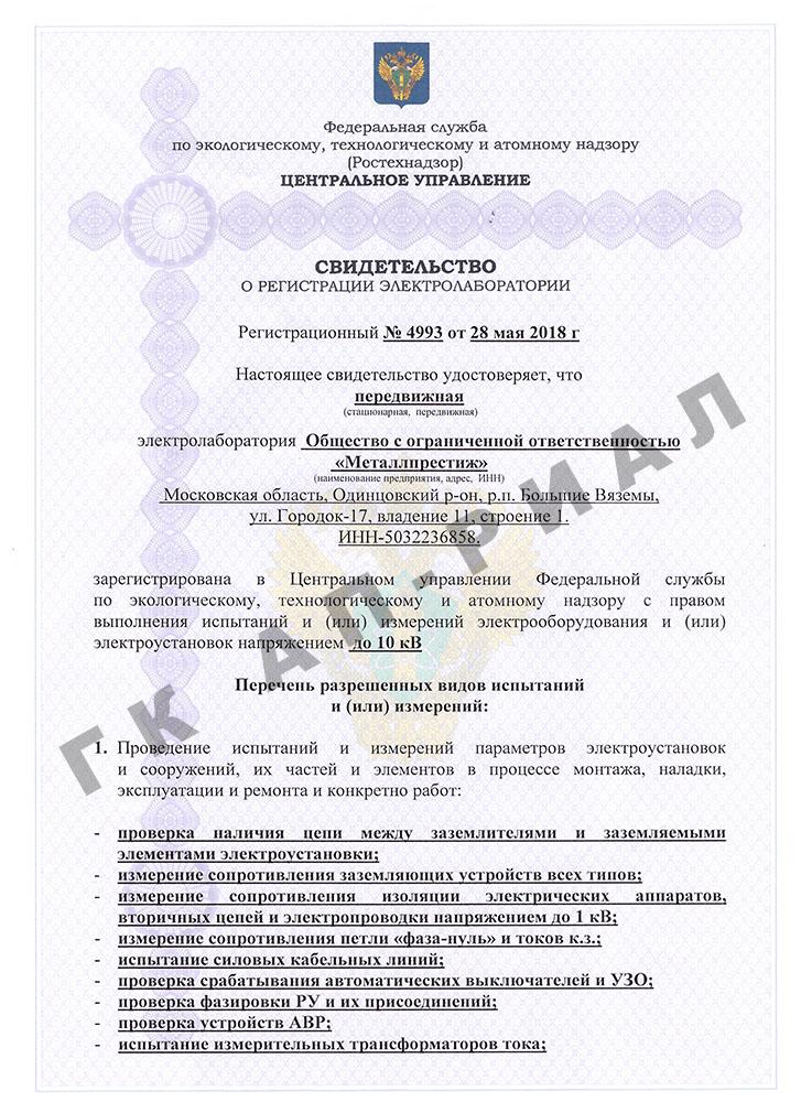 Регистрация электролаборатории ООО МеталлПрестиж