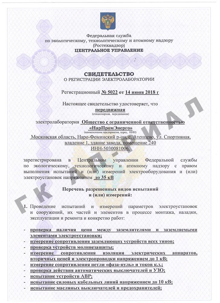 Регистрация электролаборатории ООО НарПромЭнерго