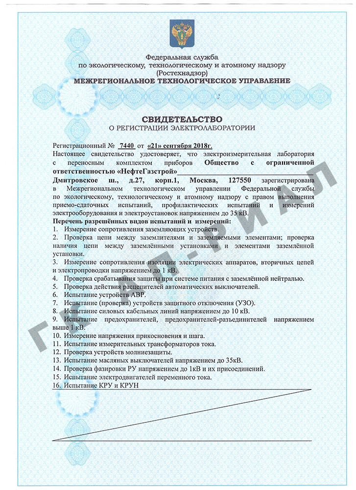 Регистрация электролаборатории ООО НефтеГазстрой