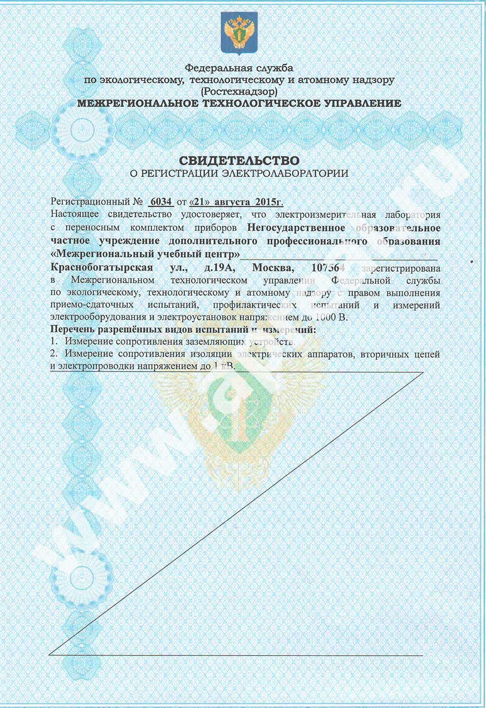 Регистрация электролаборатории НОЧУ ДПО МУЦ