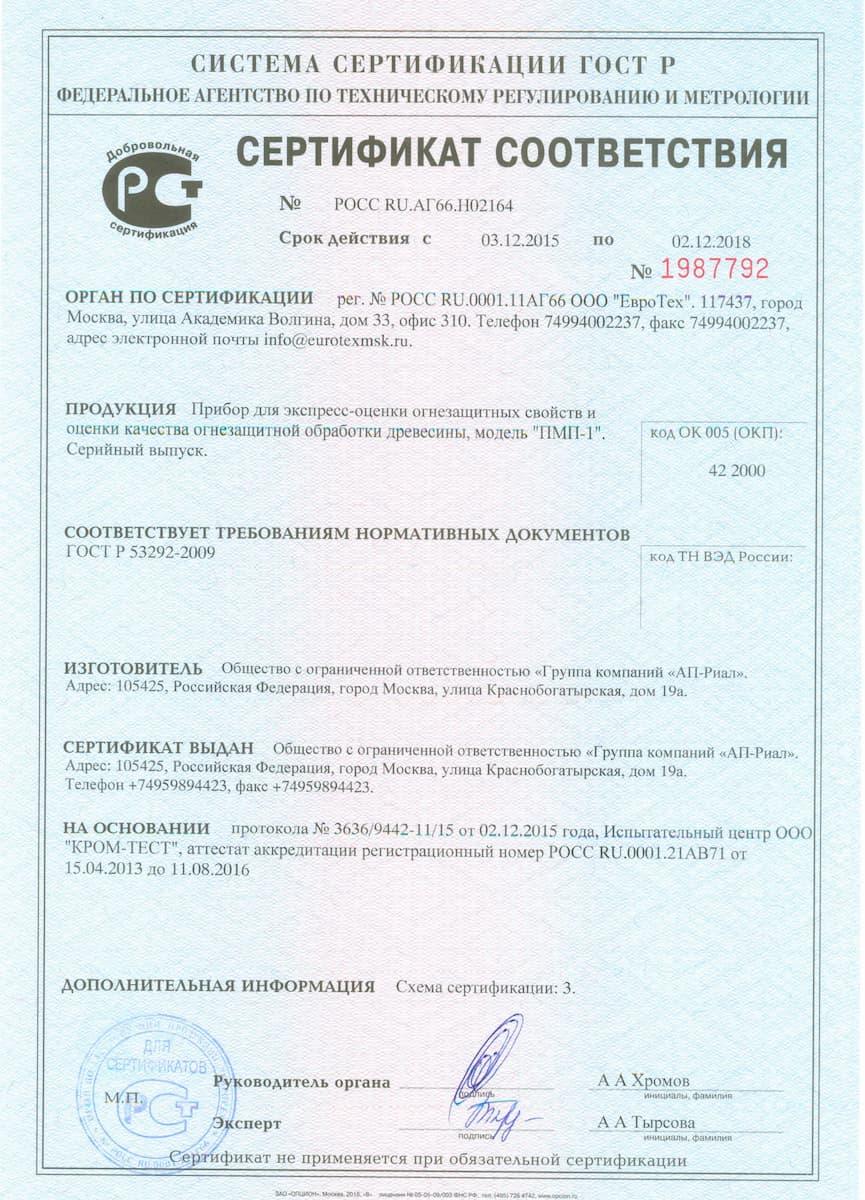 Сертификат соответствия ПМП 1