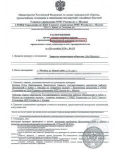 Акт внеплановой проверки МЧС